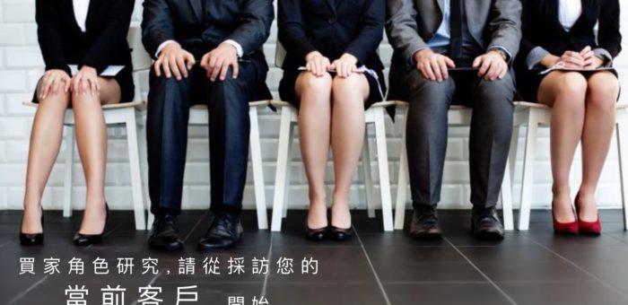 集客策略成功要點 – 聯繫人&買家角色